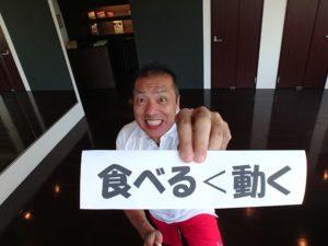 シュワルツ浅井、ダイエットの基本