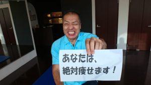 シュワルツ浅井、あなたは絶対痩せられます!