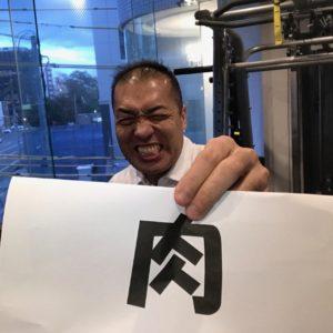 シュワルツ浅井、肉を食え!