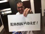 シュワルツ浅井浅気休めはいりません!