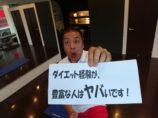 シュワルツ浅井、ダイエットを繰り返してる人はヤバいよ!