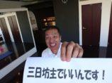 シュワルツ浅井、トレーニングは三日坊主でいいんです!