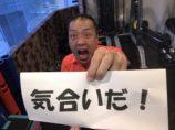 シュワルツ浅井、気合いだ!
