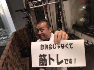 シュワルツ浅井、飲み会より筋トレ