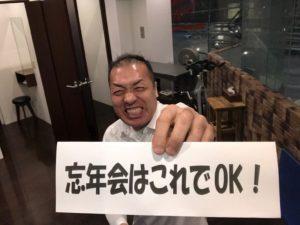 シュワルツ浅井,忘年会のダイエット法