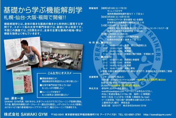 基礎から学ぶ解剖学セミナーイン札幌