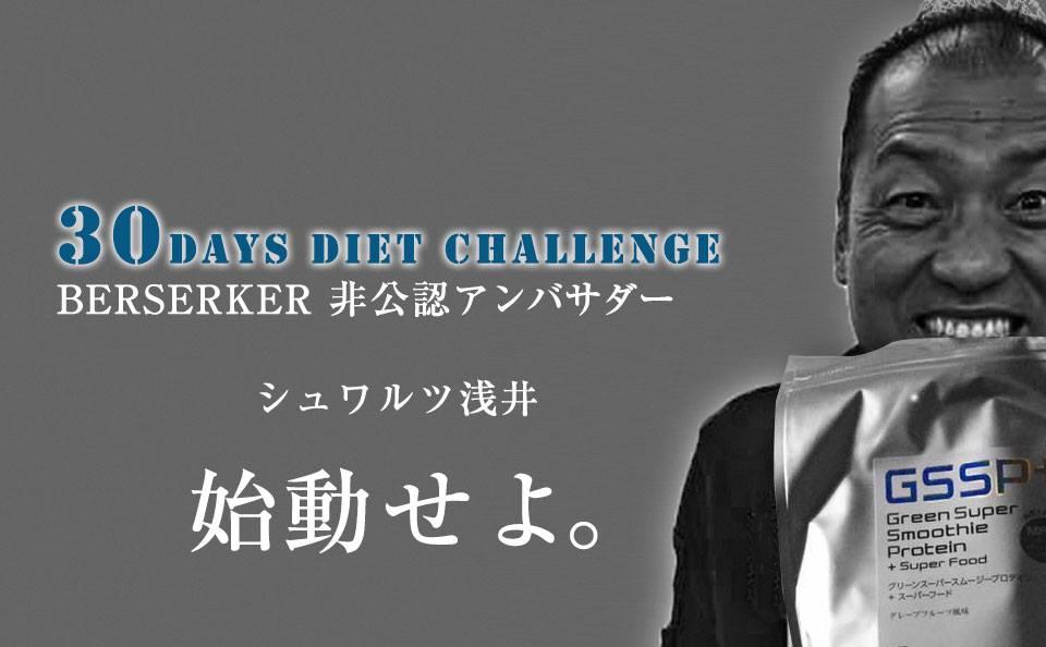 30日ダイエットチャレンジ