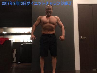 シュワルツ浅井ダイエットチャレンジ終了