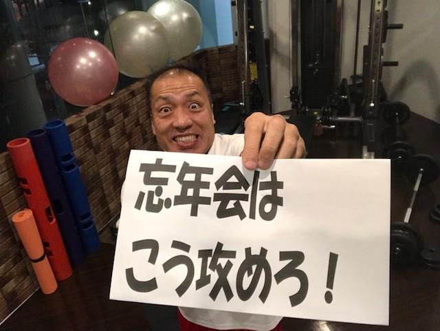 ダイエット中の忘年会攻略法!