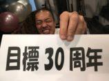 シャイプボディ本日5周年!目標30周年!