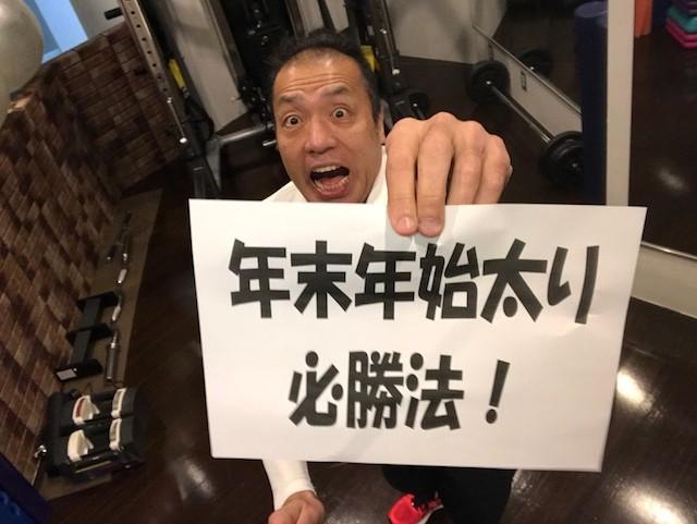 シュワルツ浅井の年末年始太り必勝法!