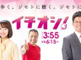 シュワルツ浅井「イチオシ」出演!