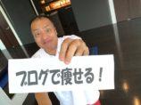 シュワルツ浅井のブログを読んでると痩せるんです!